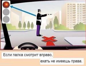 Если палка смотрит вправо, ехать не имеешь права